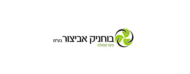 עיצוב לוגו לחברה לפינוי פסולת