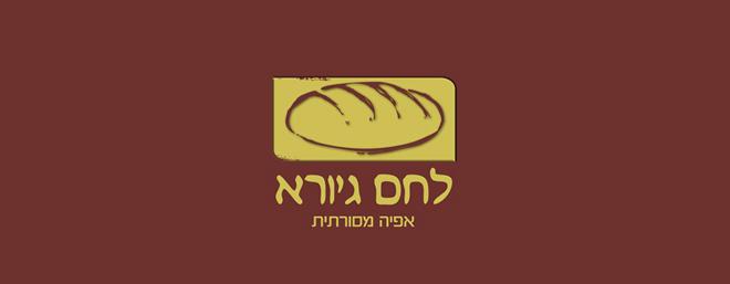 עיצוב לוגו לאופה לחם