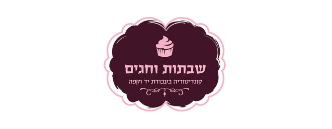 עיצוב לוגו לעסק לקונדיטוריה ובית קפה