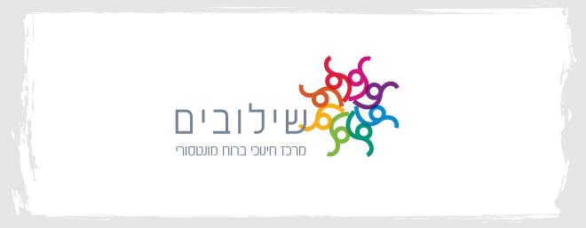 עיצוב לוגו עבור מרכז חינוכי שילובים
