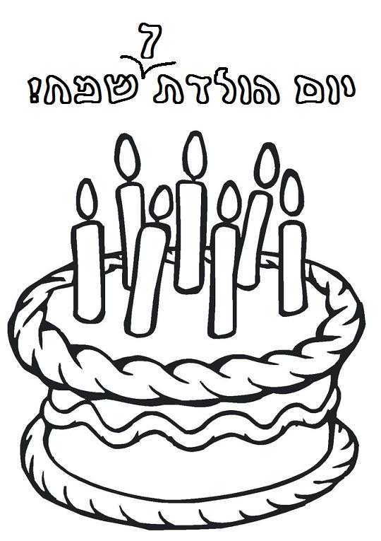 דף צביעה יום הולדת שמח 7