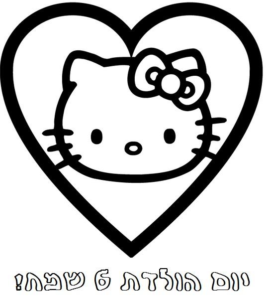 יום הולדת שמח קיטי